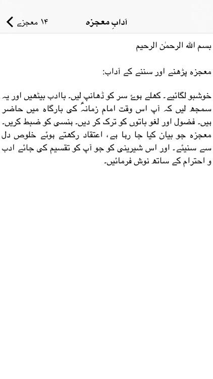14 Mojzay urdu