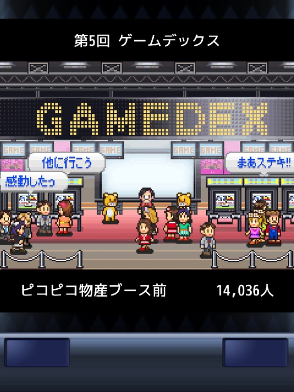 Screenshot #6 pour ゲーム発展国++