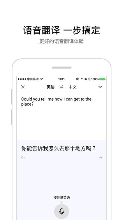 百度翻译 screenshot-0