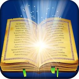Хорошая История - сказки и аудиосказки для детей