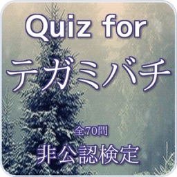 Quiz for『テガミバチ』非公認検定 全70問