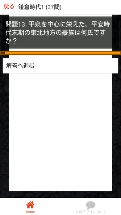 中学 歴史 (2) 中2 社会 復習用  定期テスト 高校受験スクリーンショット3