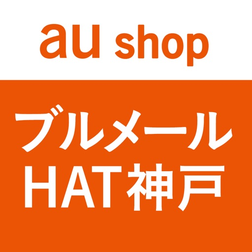 auショップ ブルメールHAT神戸