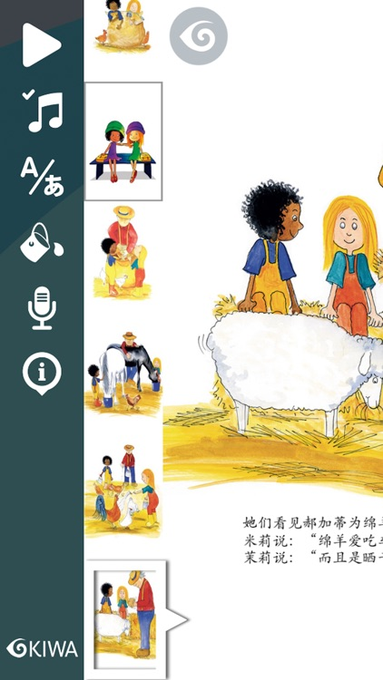 Milly and Molly's Mix (Simplified Chinese) screenshot-3