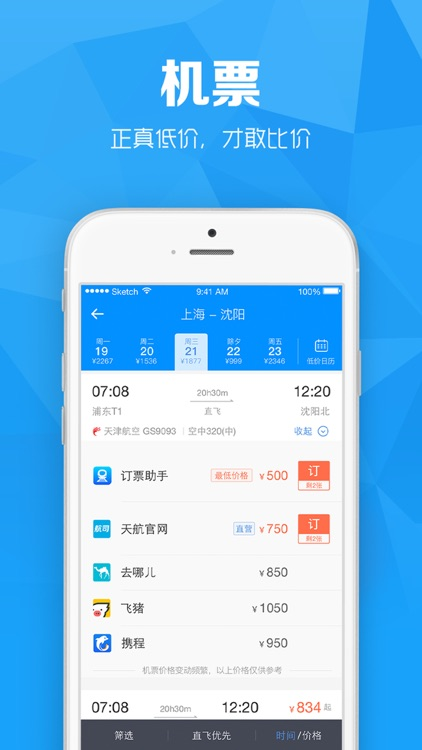 火车票Pro for 12306 screenshot-2