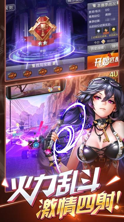 天天飞车 screenshot-3