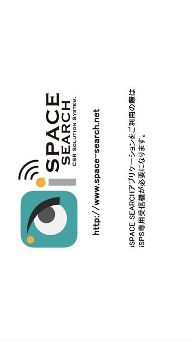 iSpaceSearchのスクリーンショット1