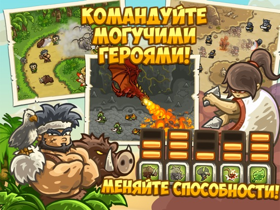 Скачать Kingdom Rush Frontiers HD