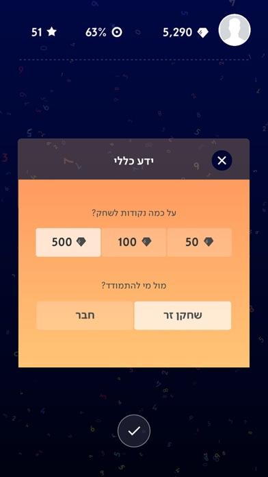 אפסילון - משחק של מספרים Screenshot 2