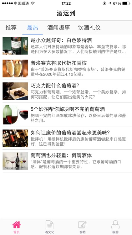 酒运到 screenshot-2