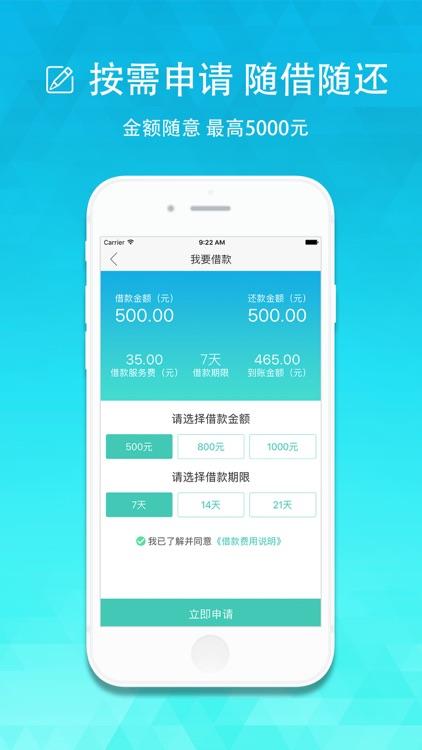 芝麻借款创业版-小额极速借款闪电到账 screenshot-3
