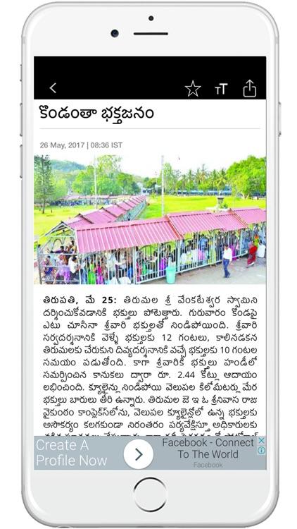 AndhraBhoomi for iPhone/iPad screenshot-3