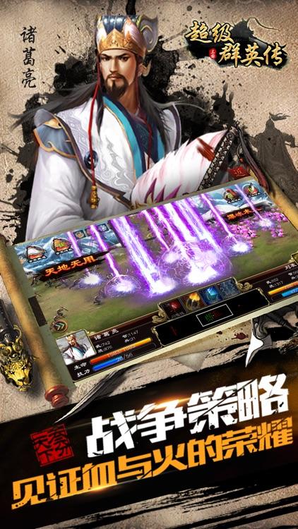 超级群英传-国战策略手游 screenshot-3