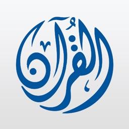 Quran Audio & Translation - القرآن الصوتي عثمان طه