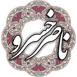 ناصر خسرو