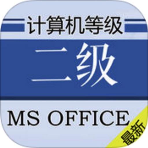 计算机二级MS OFFICE大全 2017最新版