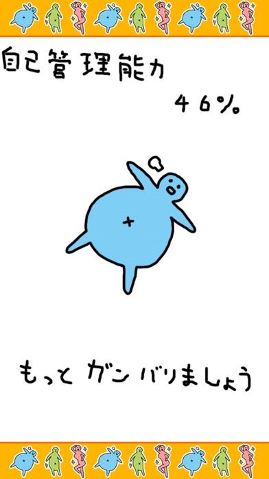 カロリー仕分け 〜どっちが太る?〜 ScreenShot1
