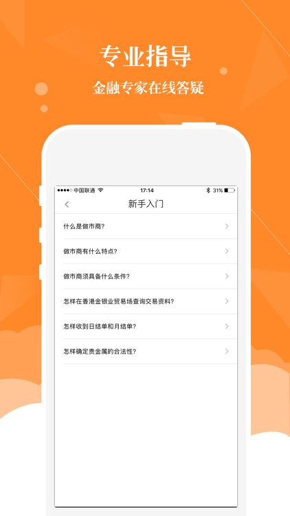 鑫汇宝vip-黄金白银投资平台 screenshot-3