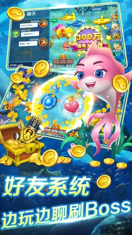 欢乐捕鱼-捕鱼街机游戏捕鱼 screenshot-3