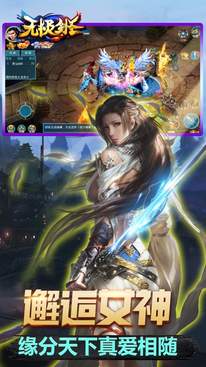 无极·剑圣:仙剑®奇侠英雄无敌手游 screenshot-3