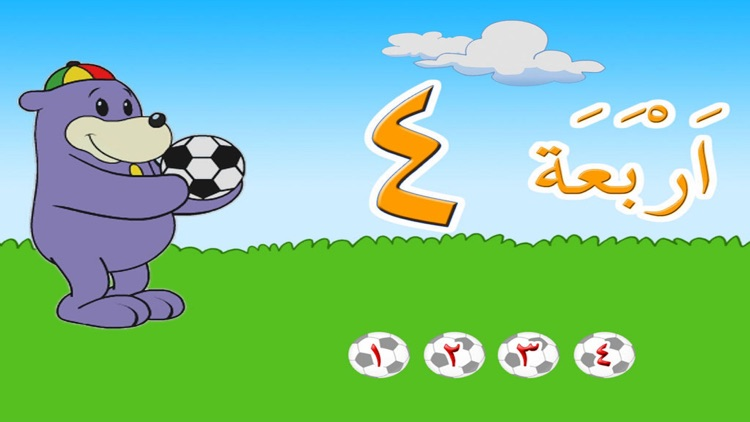 Let's Learn Arabic with Zaky screenshot-4