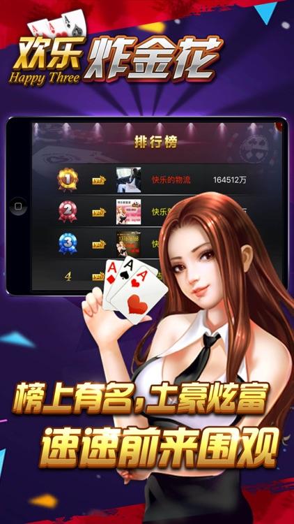 欢乐炸金花-真人炸金花拼三张欢乐版 screenshot-3