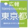 東京都版マイ広報紙