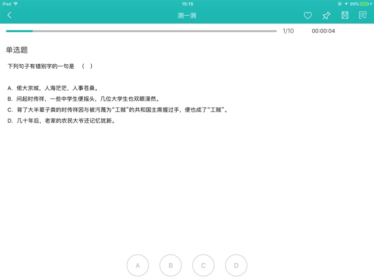 学有帮帮HD-全场景教学新模式 screenshot-3