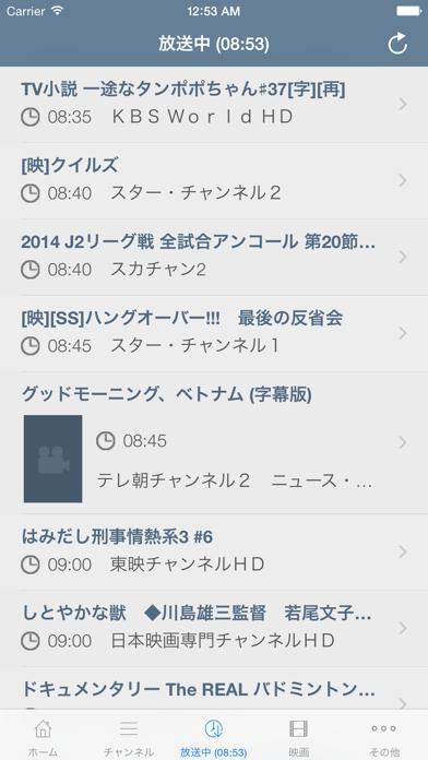 日本のテレビガイド(東京)のおすすめ画像4