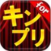 クイズforキンプリ〜Mr.KingとPrice〜ジャニーズJr.