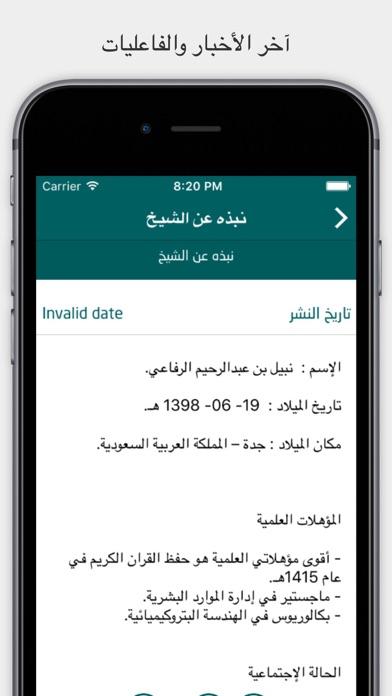 الشيخ نبيل الرفاعيلقطة شاشة3