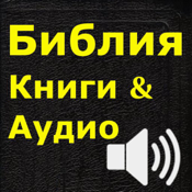 ( )(audio)(russian Bible) app review