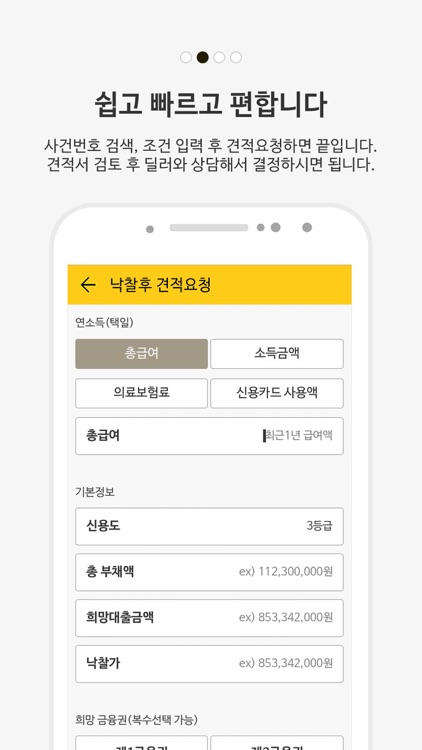 경락이 screenshot-1