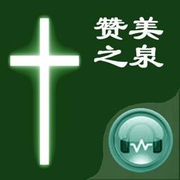 [9 CD]基督福音之赞美之泉