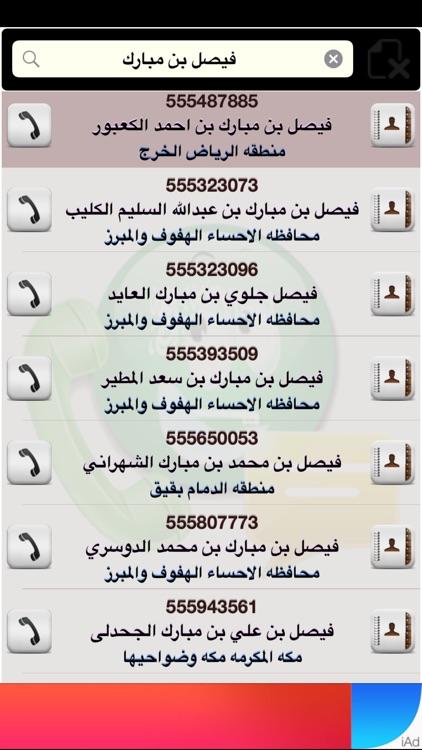 سعودي فون screenshot-3