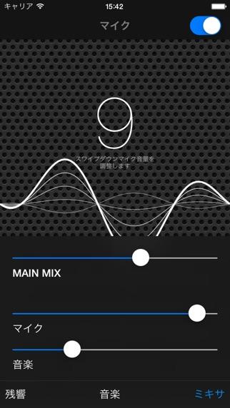 ブルーノ・マイクロフォン screenshot1
