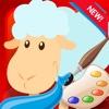 MEの色 - 大人子供動物の学習教育の幼児のゲームのための楽しいぬりえページ