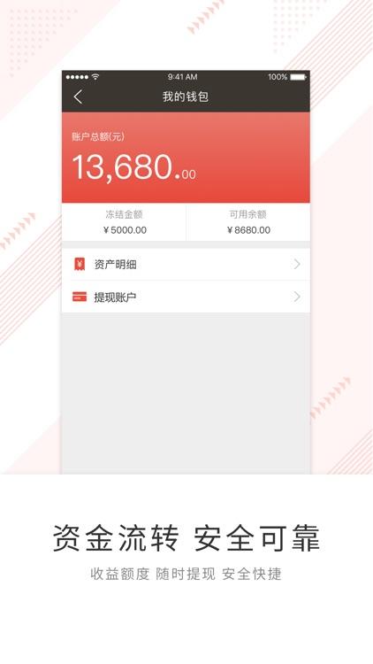 链尚掌柜-链尚卖家移动工作平台 screenshot-3