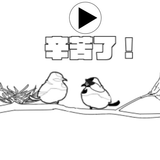 动画贴纸 小鸟