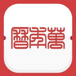 万年历-农历黄历日历天气