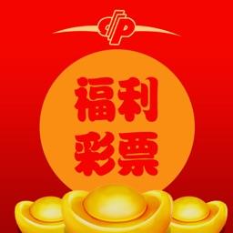 福利彩票-中国福利彩票预测神器