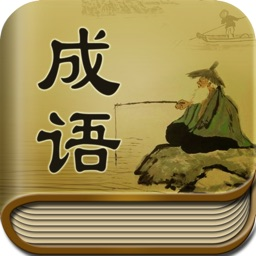 成语大词典 - Chinese idiom dictionary