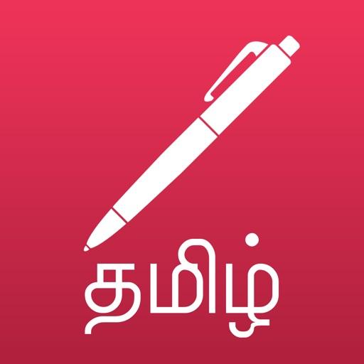 Tamil Note Taking Writer Faster Typing Keypad App