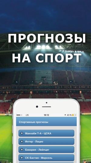 Прогноз на спорт для ipad как заработать деньги а интернете быстро без вложения денег