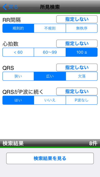 らくらく心電図トレーニング(英語モード付き) ScreenShot4