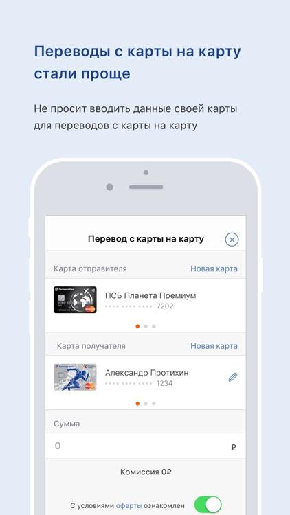PSB-Mobile screenshot-4