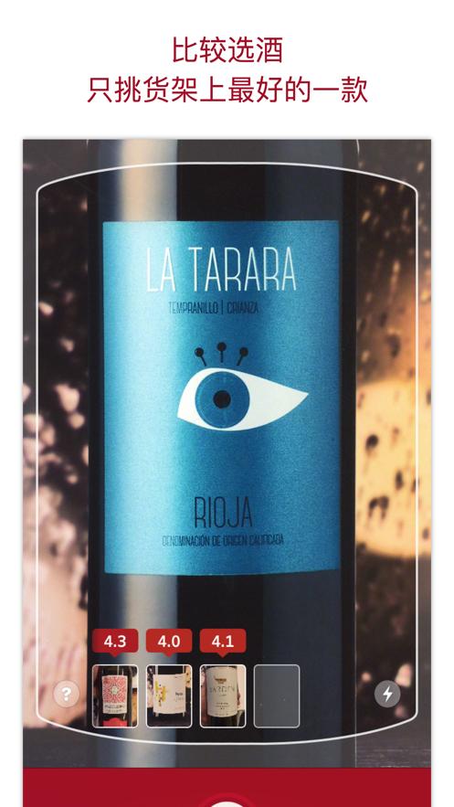 Vivino: 全球#1红酒葡萄酒识别应用 App 截图