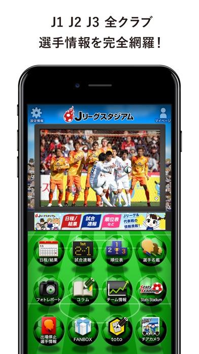 Jリーグと日本代表の日程・速報アプリ「Jリーグスタジアム」のおすすめ画像1