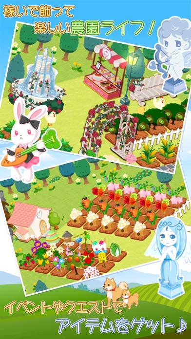 農園婚活スクリーンショット2