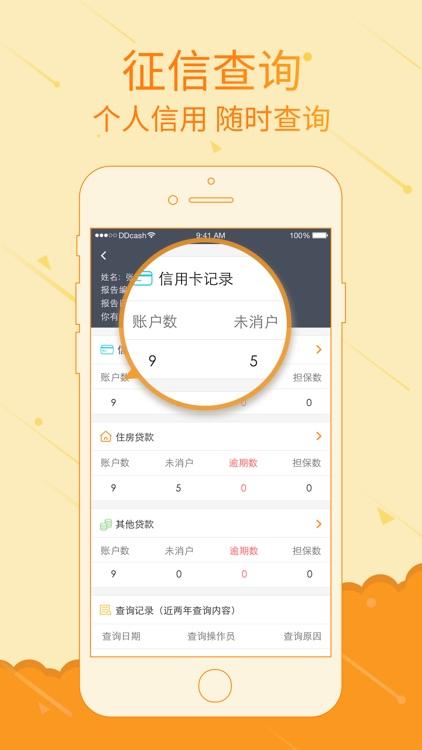 豆豆钱-您随身的信用钱包 screenshot-4